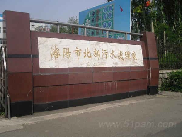 沈阳市北部污水处理厂