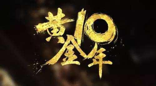 聚丙烯酰胺行业黄金十年