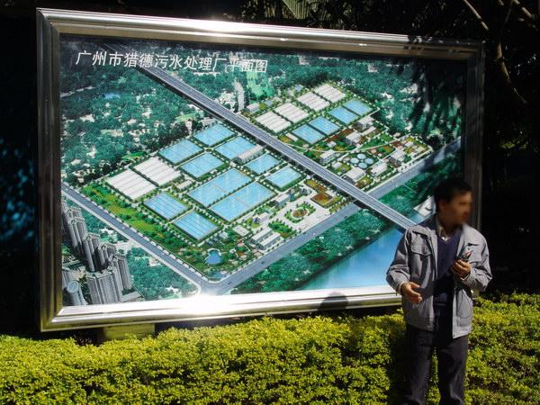 广州市猎德污水处理厂
