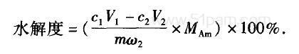 水解度公式