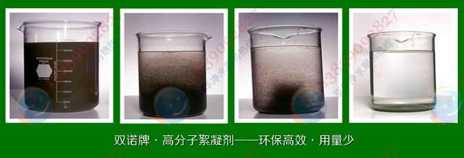 双诺版高分子絮凝剂