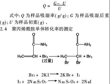 聚丙烯酰胺吸湿性功能测式公式