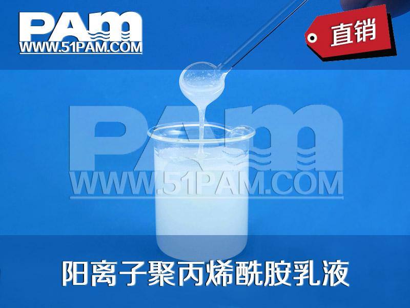 阳离子聚丙烯酰胺乳液