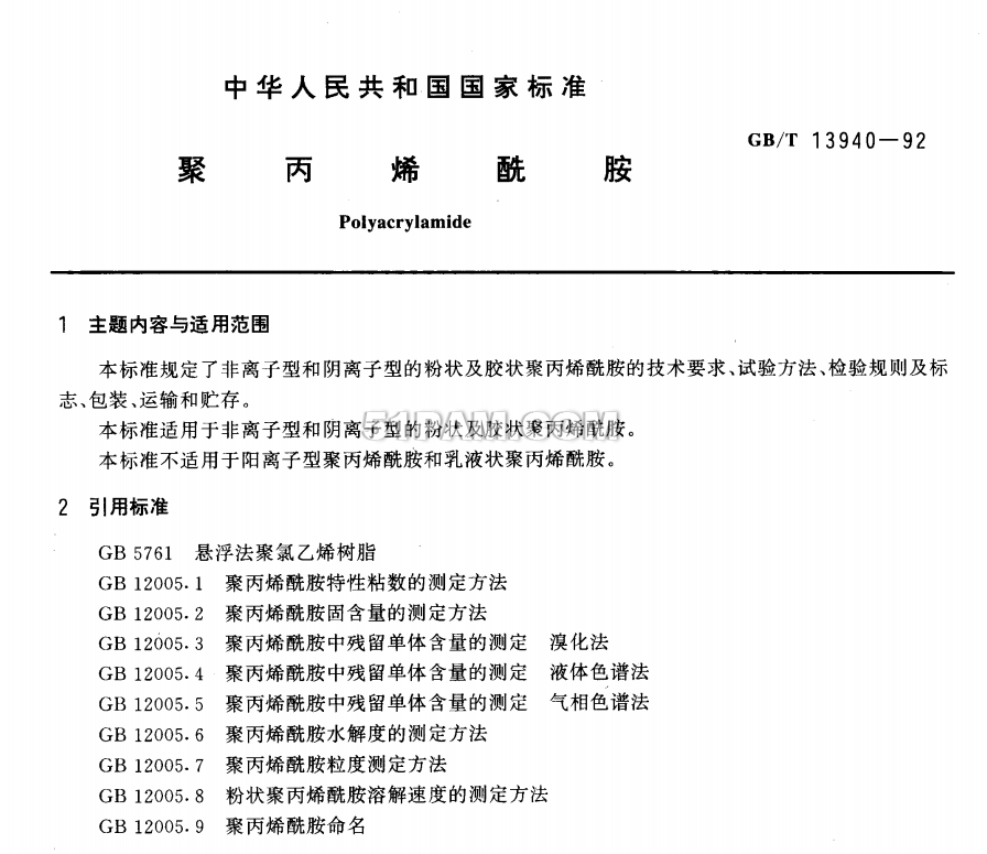 GB/T 13940-1992 聚丙烯酰胺