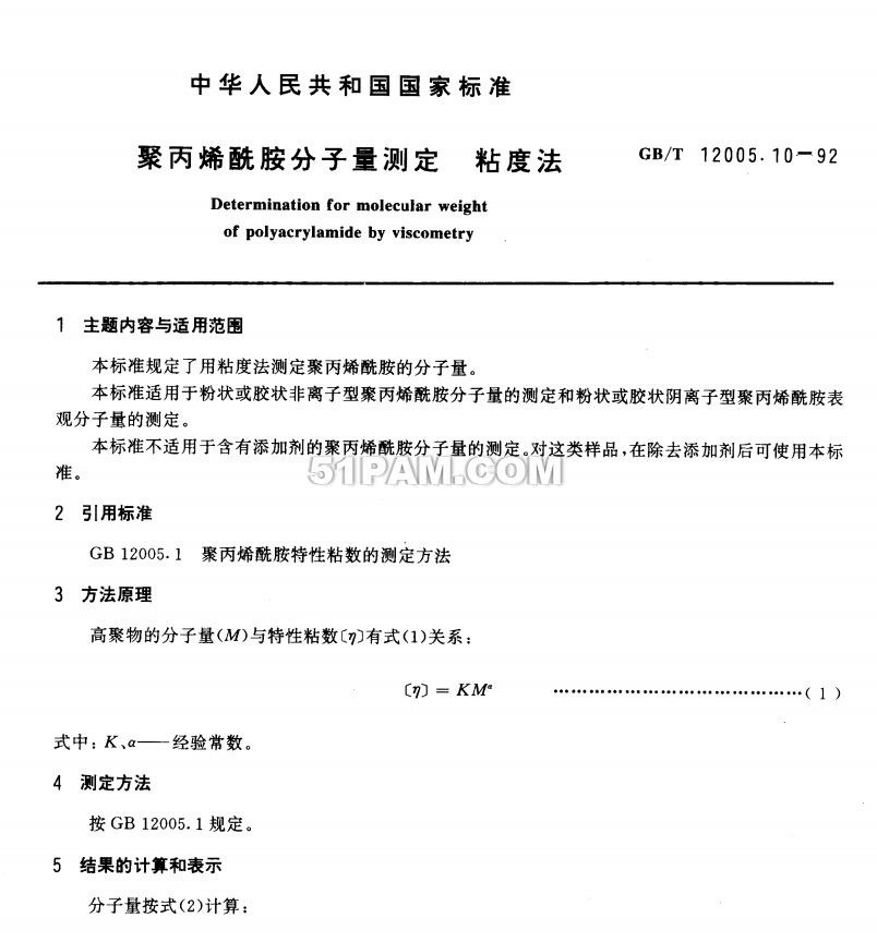 GB/T 12005.10-1992 聚丙烯酰胺分子量测定 粘度法