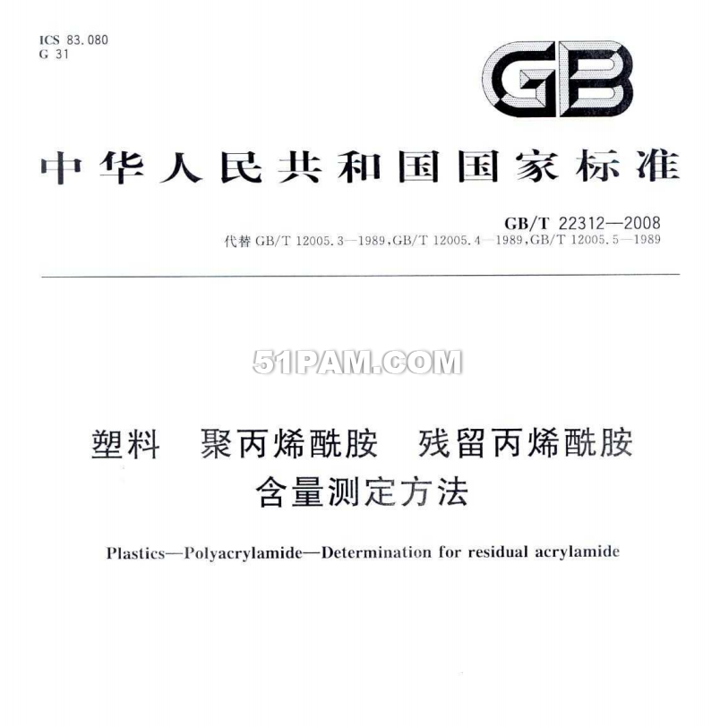 GBT 22312-2008 塑料 聚丙烯酰胺 残留丙烯酰胺含量测定方法