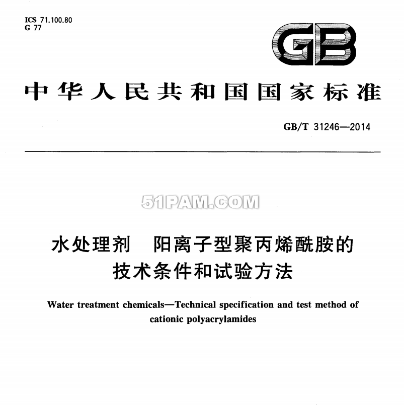 GB/T 31246-2014 水处理剂 阳离子型聚丙烯酰胺的技术条件和试验方法