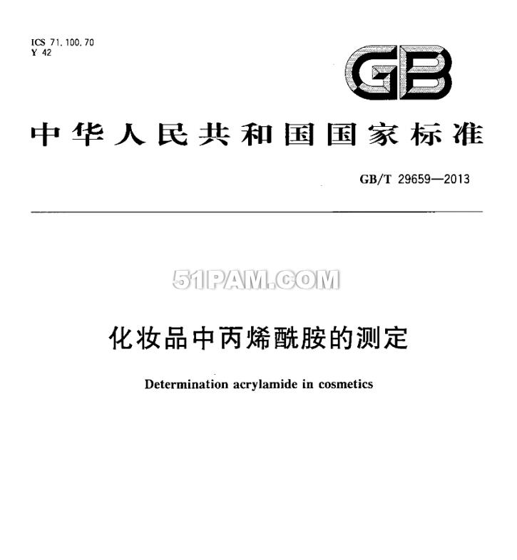 GB/T 29659-2013 化妆品中丙烯酰胺的测定