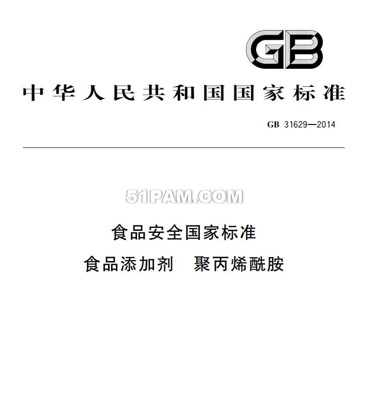 GB31629-2014 食品安全国标食品添加剂聚丙烯酰胺