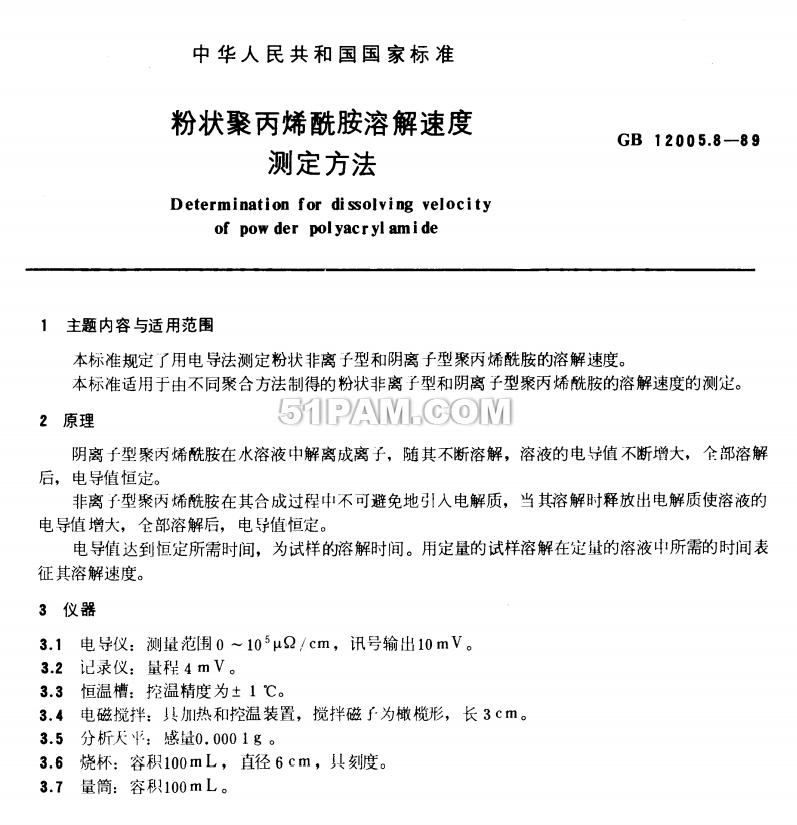 GB12005.8-1989 粉状聚丙烯酰胺溶解速度测定方法