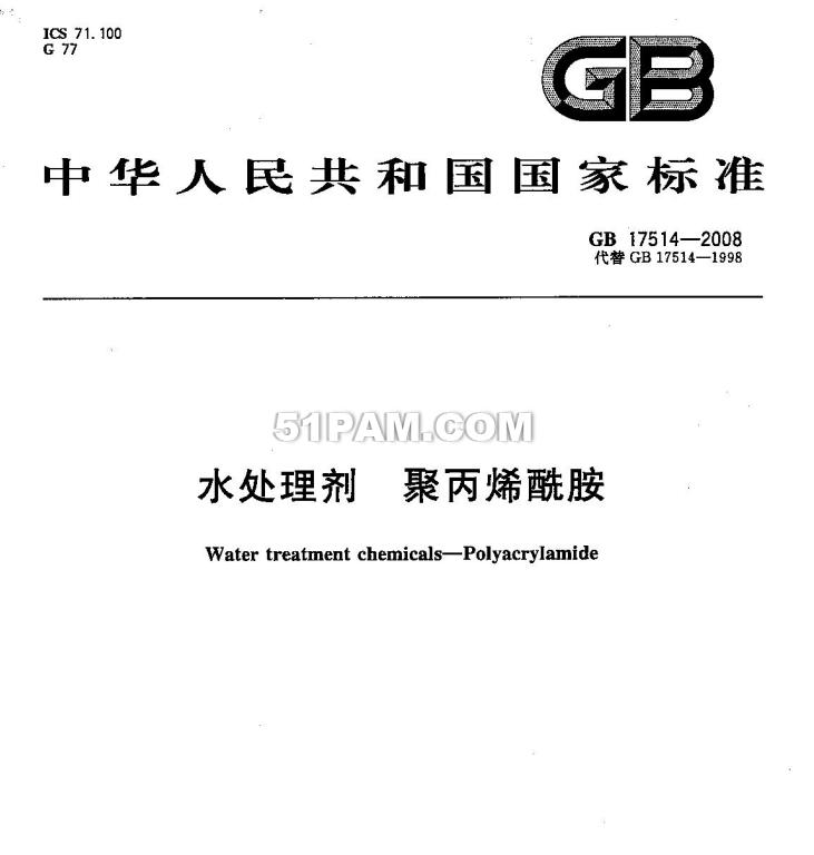 GB 17514-2008 水处理剂 聚丙烯酰胺