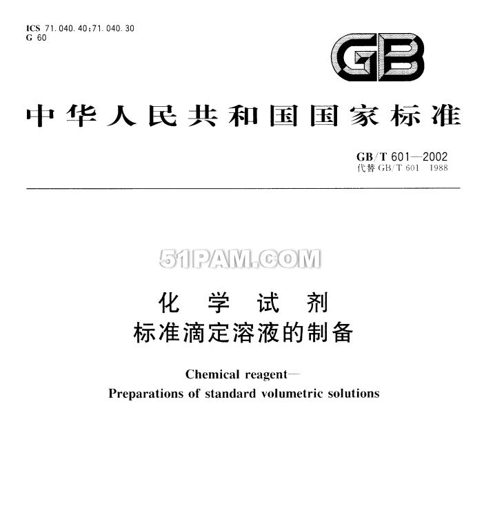 GBT601-2002化学试剂标准滴定溶液的制备