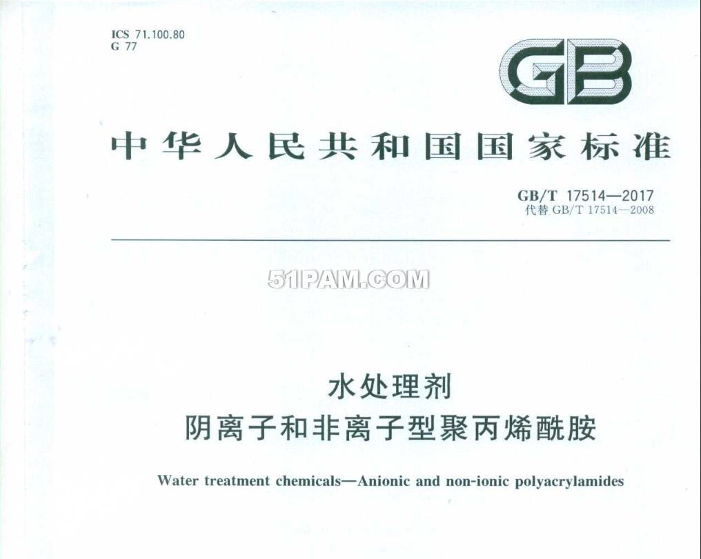 GB/T 17514-2017 水处理剂 阴离子和非离子型聚丙烯酰胺