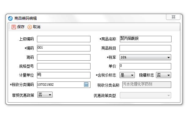 聚丙烯酰胺税收分类编码